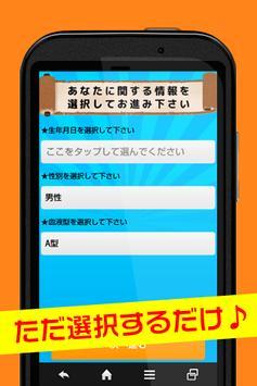 裏県民性チェッカー screenshot 1