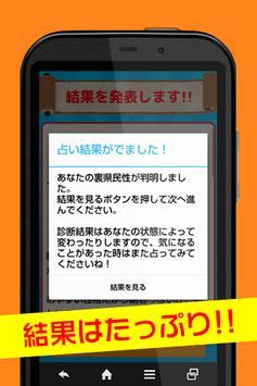 裏県民性チェッカー screenshot 2