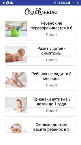 Рахит у детей 6 месяцев вес