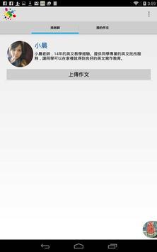 小晨改作文 poster