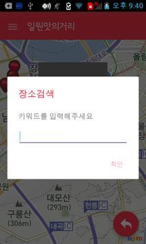 일원동맛의거리 screenshot 4