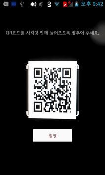 일원동맛의거리 screenshot 7