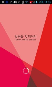 일원동맛의거리 poster