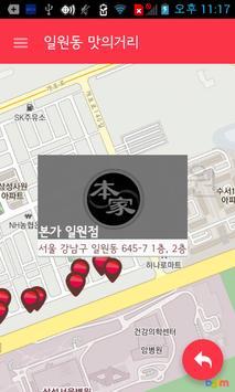 일원동맛의거리 screenshot 1