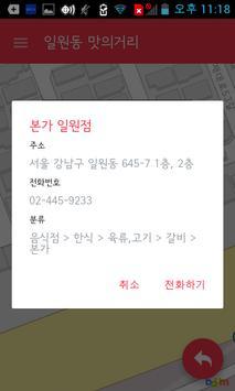 일원동맛의거리 screenshot 2