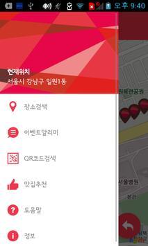 일원동맛의거리 screenshot 3