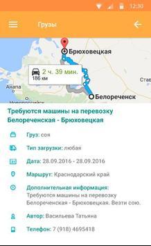 zernovoz.su apk screenshot