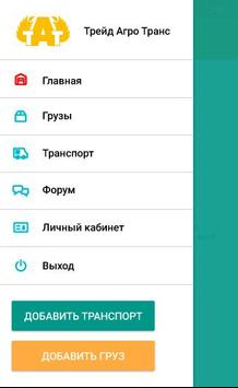 zernovoz.su apk screenshot