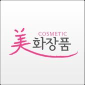 미화장품 icon