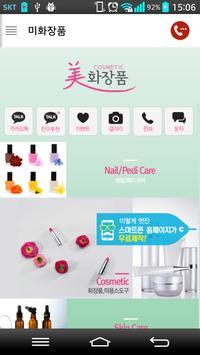 미화장품 poster