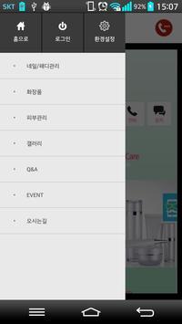 미화장품 apk screenshot