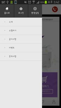 이노센 미 apk screenshot