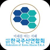 사단법인 한국주산연합회 icon
