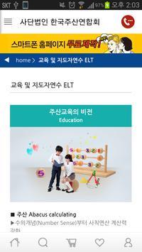 사단법인 한국주산연합회 apk screenshot