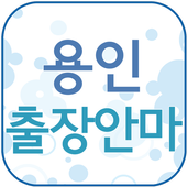 용인출장안마 이벤트할인업체 출장마사지 24시출장서비스 icon