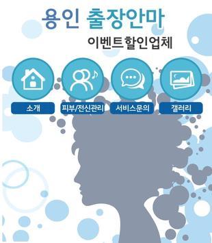용인출장안마 이벤트할인업체 출장마사지 24시출장서비스 poster