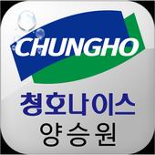 청호나이스양승원 icon