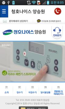 청호나이스양승원 poster