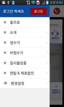 청호나이스양승원 apk screenshot