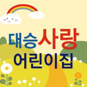 대승사랑어린이집 icon