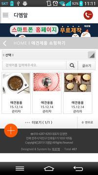 이에스(펫스토리) apk screenshot