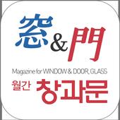 월간창과문 icon