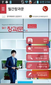 월간창과문 poster