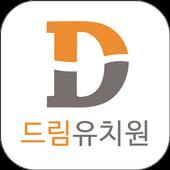 대구 드림유치원 icon