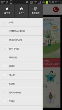 대구 드림유치원 apk screenshot