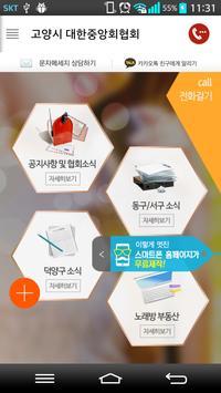 고양시 대한중앙회협회 poster
