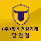 황소건설기계 당진점 icon