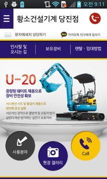 황소건설기계 당진점 poster