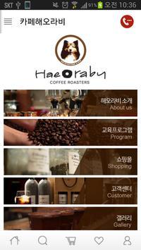 카페해오라비 poster