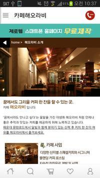 카페해오라비 apk screenshot