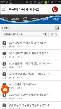 부산바다낚시 해동호 screenshot 3
