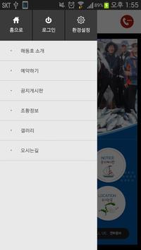 부산바다낚시 해동호 screenshot 1