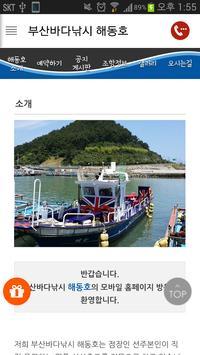 부산바다낚시 해동호 screenshot 2