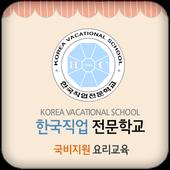 한국직업전문학교 국비지원 요리교육 icon