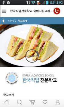 한국직업전문학교 국비지원 요리교육 apk screenshot