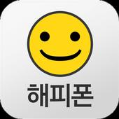 해피폰 icon