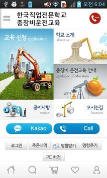 한국직업전문학교 중장비운전교육 poster