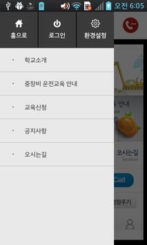 한국직업전문학교 중장비운전교육 screenshot 1