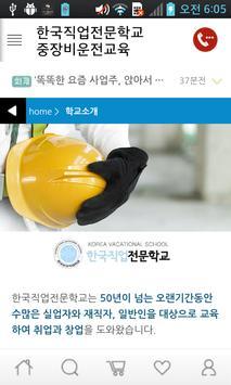 한국직업전문학교 중장비운전교육 apk screenshot