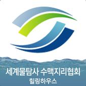수맥지리협회 힐링하우스 icon