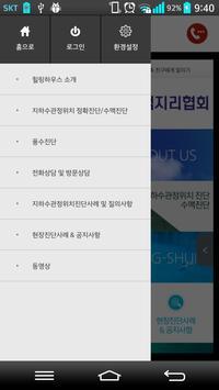 수맥지리협회 힐링하우스 screenshot 1