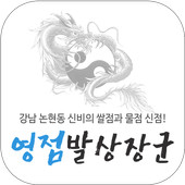 영점발상장군 icon