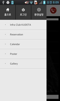 클럽 쿠데타 apk screenshot