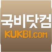 국비닷컴 icon