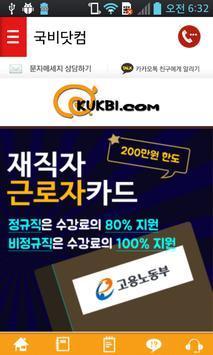 국비닷컴 poster