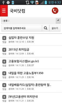 국비닷컴 apk screenshot